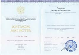 "fesn ""master of science in management"" diploma certificate """