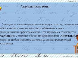 Презентация к курсовой работе по русскому языку по теме Приемы  Учащиеся оканчивающие начальную школу допускают ошибки в написании весьма