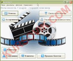 АИС Кинотеатр Дипломная работа ВКР ВКР на delphi Дельфи  АИС quot Кинотеатр quot