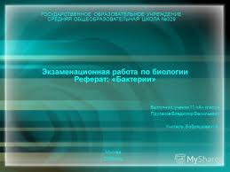 Презентация на тему Экзаменационная работа по биологии Реферат  1 Экзаменационная работа по биологии Реферат Бактерии