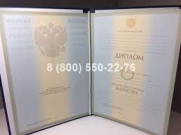 Купить диплом магистра года старого образца в  Диплом магистра 2004 2009 года старого образца
