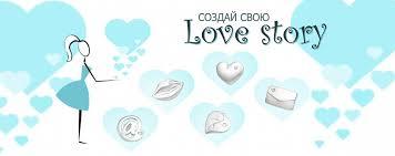 Ювелирные изделия коллекции <b>Love story</b> в интернет магазине ...