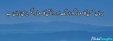 Beautiful Urdu Quotes Cover Photos Urdu Facebook Cover Urdu