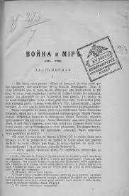 Л Н Толстой Война и миръ или Война и мiръ   1915 Война и мир первый лист Петроград 1915