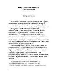 Право интеллектуальной собственности реферат по праву скачать  Право интеллектуальной собственности реферат по праву скачать бесплатно Авторское создатель Законодательство патент англо американская соавторство