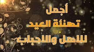 تهنئة عيد الاضحى 2021 للاهل والأحباب 🎉اجمل تهنئة عيد الاضحى المبارك -  YouTube