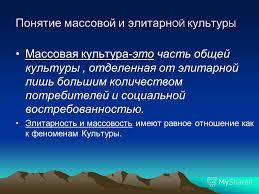 Презентация на тему Реферат Тема Массовая и элитарная культура  4 Введение