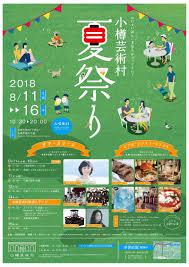 小樽芸術村夏祭り81116小樽芸術村中庭 小樽観光協会公式サイト