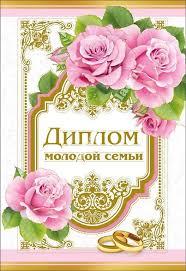 Свадебный аксессуар Диплом молодой семьи Арт фото и цена Диплом молодой семьи Арт 881652 Московский свадебный декор фото и