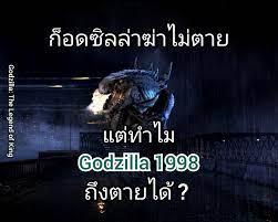 ก็อดซิลล่าฆ่าไม่ตาย... - Godzilla : The Legend of King