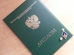 Ответы mail ru Есть ли разница между синим и зеленым дипломом  Зеленые дипломы выдаются в МГУ если не отличник Отличникам как и везде красные