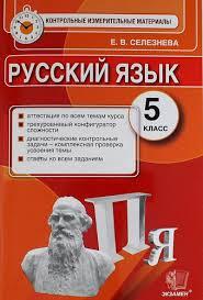 Русский язык класс контрольные измерительные материалы  Купить Селезнева Е В Русский язык 5 класс контрольные измерительные материалы