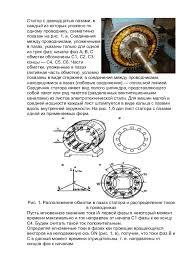 Реферат на тему Электрические машины Обмотка ротора и статора Реферат на тему Электрические машины Обмотка ротора и статора 2