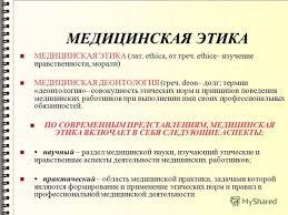 Презентация на тему Этика и деонтология медицинской сестры ООМК  7 МЕДИЦИНСКАЯ ЭТИКА МЕДИЦИНСКАЯ