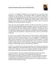 personal statement samira osailan