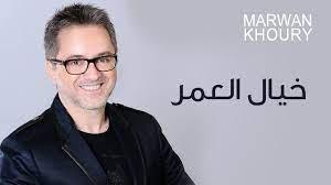 Marwan Khoury - Khayal El Omr(Official Audio) - (مروان خوري - خيال العمر  (النسخة الأصلية - YouTube