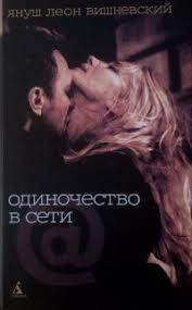 Отзывы о книге <b>Одиночество в сети</b>