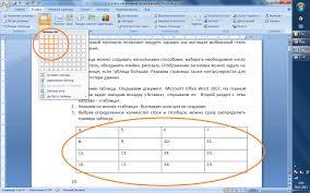 Как оформить таблицу в microsoft word su Шаг 3 Задаем разметку