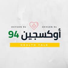 Oxygen 94 - أوكسجين 94