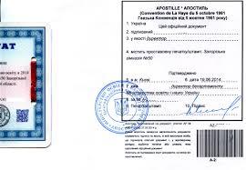 Сделать апостиль на диплом в Днепропетровске апостиль  Апостиль на диплом