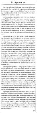 short essay on the united nations in hindi