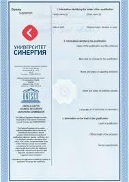 Заочное высшее образование Университет СИНЕРГИЯ Диплом заочного образования diplom zaochnogo obrazovaniya