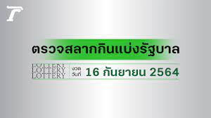 ตรวจลอตเตอรี่ 16 กันยายน 2564 ตรวจผลสลากกินแบ่งรัฐบาล 16/9/64