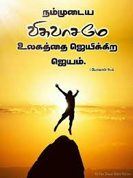 Christian Quotes In Tamil Best Of Pin By Tamil Mani On Tamil Bible Verses தமிழ்மணி Pinterest