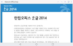 Hancom Office Hwp 2014 Latest Version Apk Androidappsapk Co