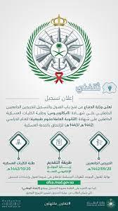 وزارة الدفاع القبول والتسجيل في الخدمة العسكرية لكل الخريجين بالسعودية –  ابداع نت