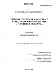 Диссертация на тему Теневая экономика в системе социально  Диссертация и автореферат на тему Теневая экономика в системе социально экономических отношений общества