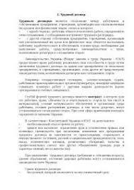 Трудовой договор реферат по праву скачать бесплатно основы права  Трудовой договор реферат по праву скачать бесплатно основы права труд дог работника соглашение расторжение стороны условия