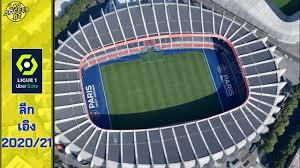 สนามของแต่ละสโมสร ในศึก ลีกเอิง ฝรั่งเศส ฤดูกาล 2020/2021