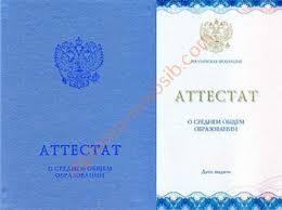 Аттестат за классов Купить диплом в Новосибирске