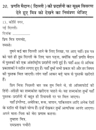 letter to a friend while inviting him to the fair at pragati letter to a friend while inviting him to the fair at pragati maidan in delhi in hindi