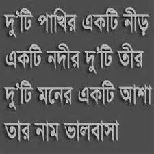 Bengali Beautiful Quotes Best Of Bangla Romantic Quotes Share Quotes 24 You