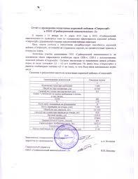 Свиноводство Отчет о провидении испытания кормовой добавки Сапросорб в ООО Грайворонский свинокомплекс 2 c