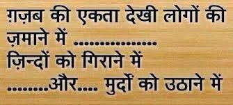 Status in Hindi | shayari SMS jokes Whatsapp Status