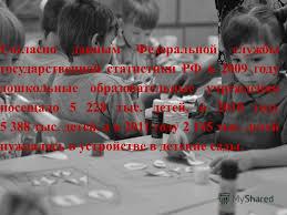 Презентация на тему Дипломная работа Семья и детский сад  2 Согласно