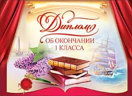 Товары для оформления сентября купить оптом в Нижнем Новгороде thumb large Диплом об окончании