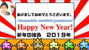 Happy New Years In Japanese How To Say Happy New Year In Japanese Punipunijapan