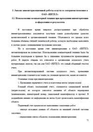 Декан НН Инвентаризация имущества и обязательств организации d  Страница 10 Инвентаризация имущества и обязательств организации