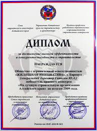 Жилищная инициатива строительная компания города Барнаула  Диплом победителя конкурса На лучшую строительную организацию Алтайского края по итогам 2009 года