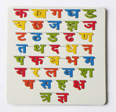 Abcd Chart In Hindi Wood O Plast Hindi Alphabet Tray Set Price In India Buy