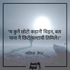 A Quote In Nepali Quotes Confused Quotes Quotes Love Quotes