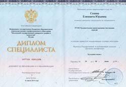 диплом в Новосибирске Купить диплом в Новосибирске