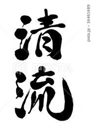 清流 文字のイラスト素材 36461689 Pixta