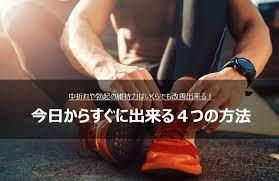 ぼっき 力 改善 運動