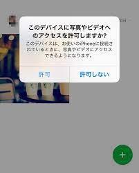 この デバイス に 写真 や ビデオ へ の アクセス を 許可 し ます か