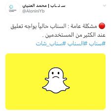 🔴 مشكلة عامة : السناب حالياً يواجه... - سناب محمد العنيني